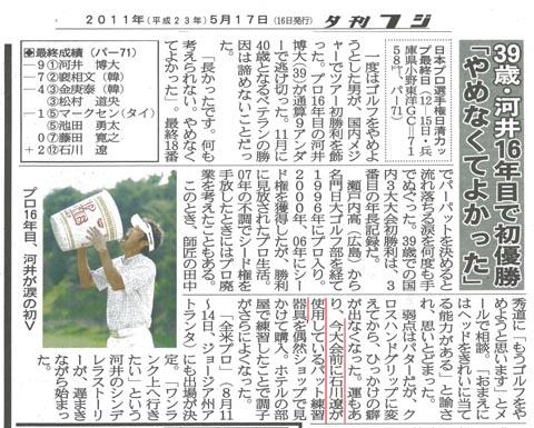 20110516yuukann_fuji.jpg