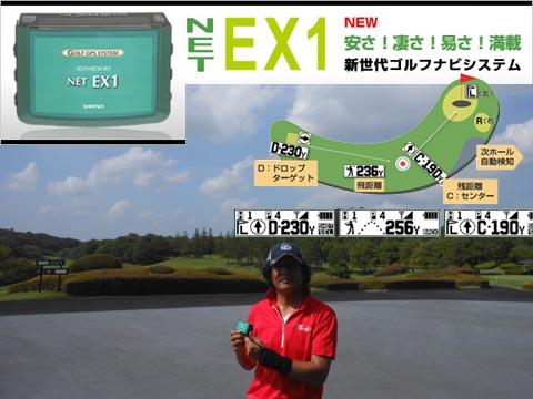 NETEX1_01.jpg